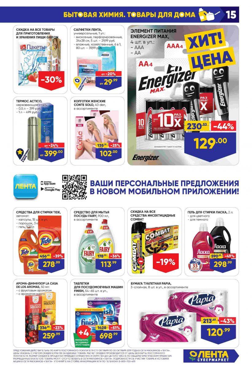 Каталог супермаркетов «ЛЕНТА» 17-30.10.2019 стр. - 0015