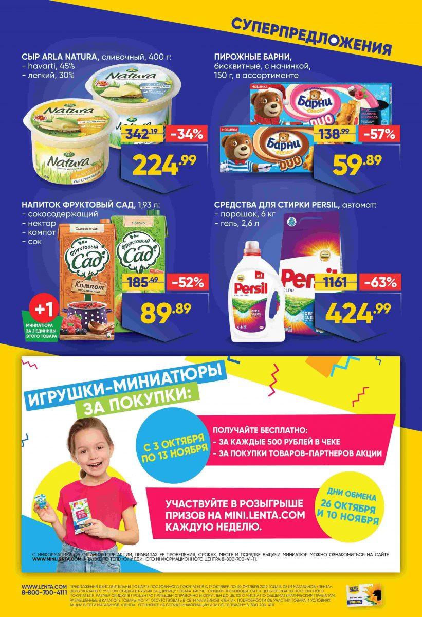 Каталог супермаркетов «ЛЕНТА» 17-30.10.2019 стр. - 0016