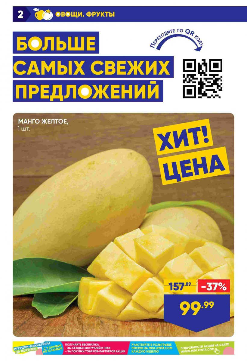 Каталог супермаркетов «ЛЕНТА» 31.10.-13.11.2019 стр. - 0002
