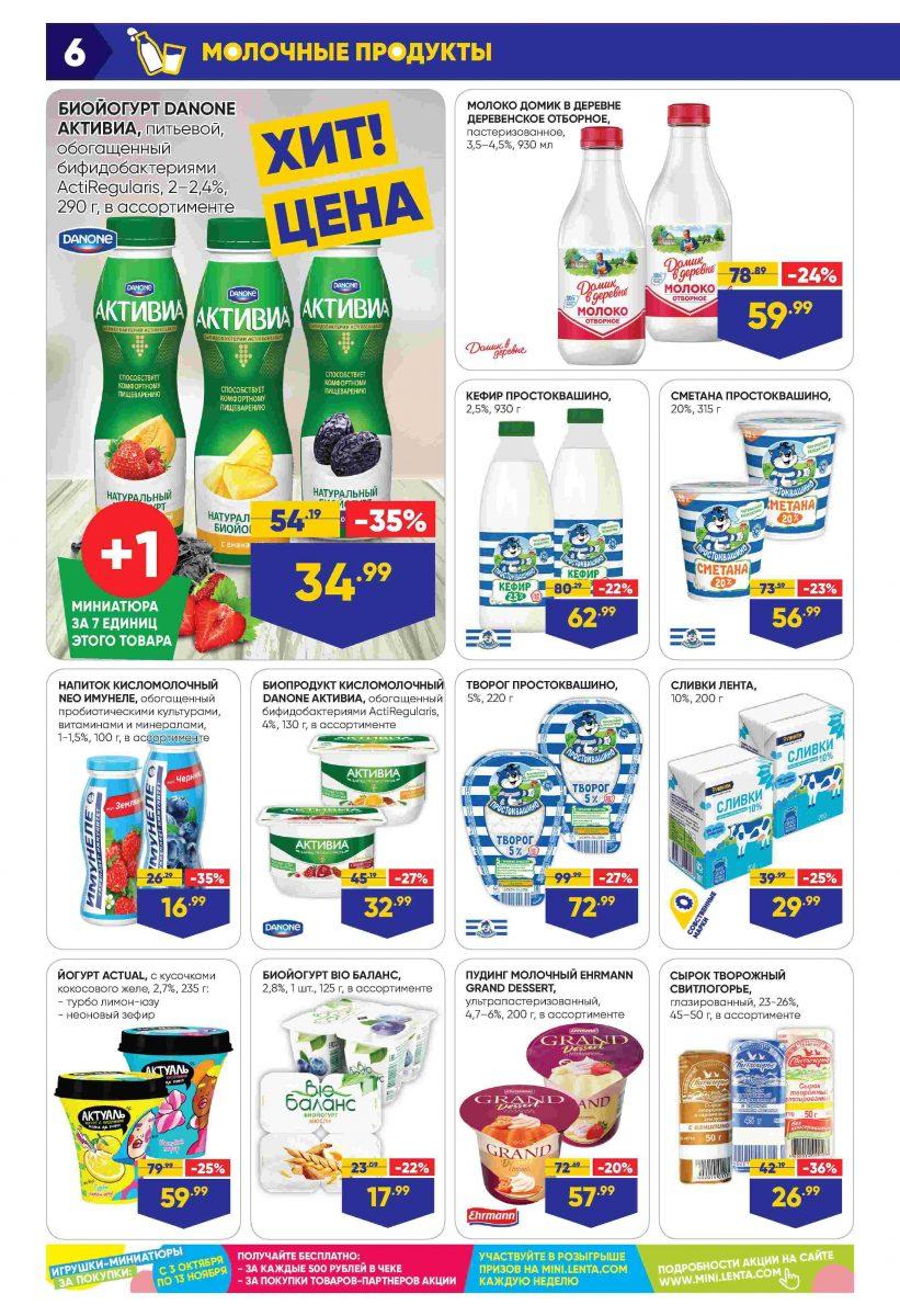 Каталог супермаркетов «ЛЕНТА» 31.10.-13.11.2019 стр. - 0006