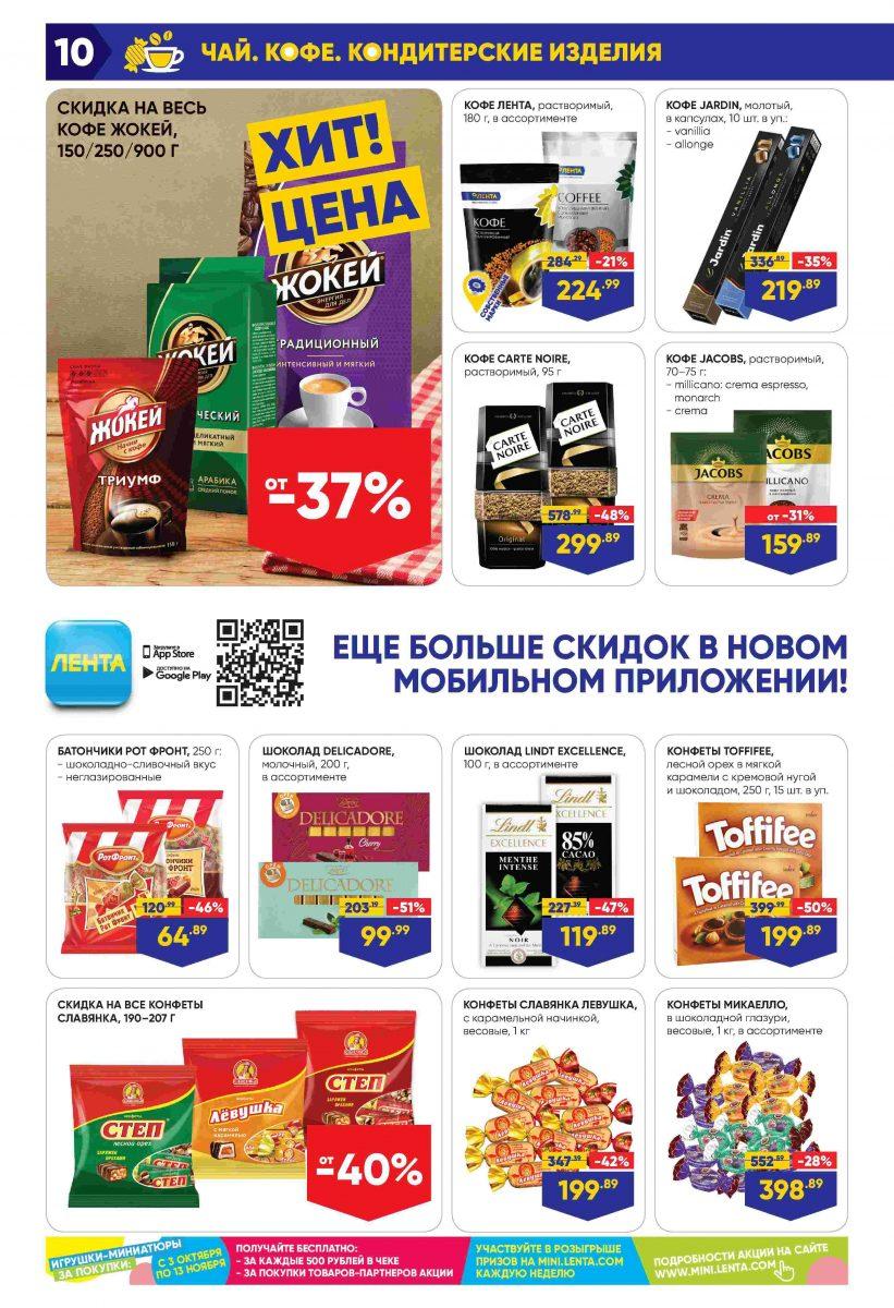 Каталог супермаркетов «ЛЕНТА» 31.10.-13.11.2019 стр. - 0010