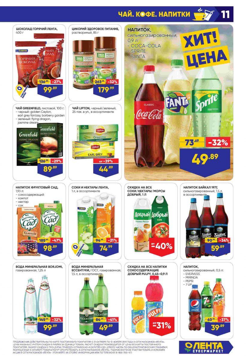 Каталог супермаркетов «ЛЕНТА» 31.10.-13.11.2019 стр. - 0011