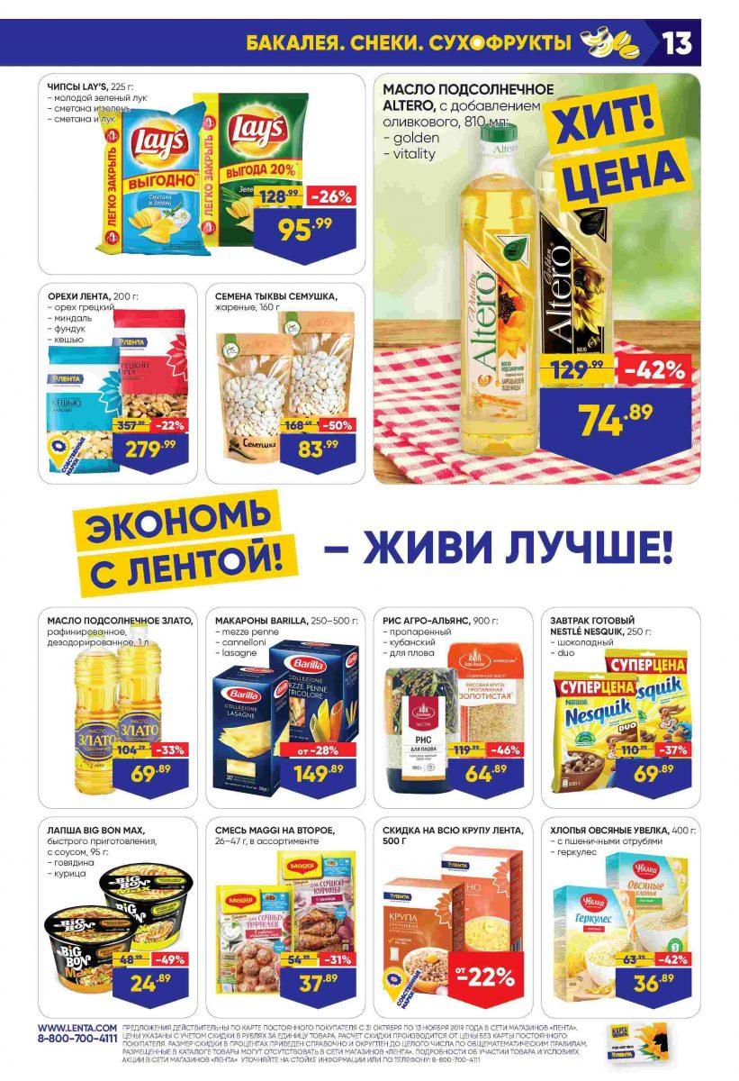 Каталог супермаркетов «ЛЕНТА» 31.10.-13.11.2019 стр. - 0013