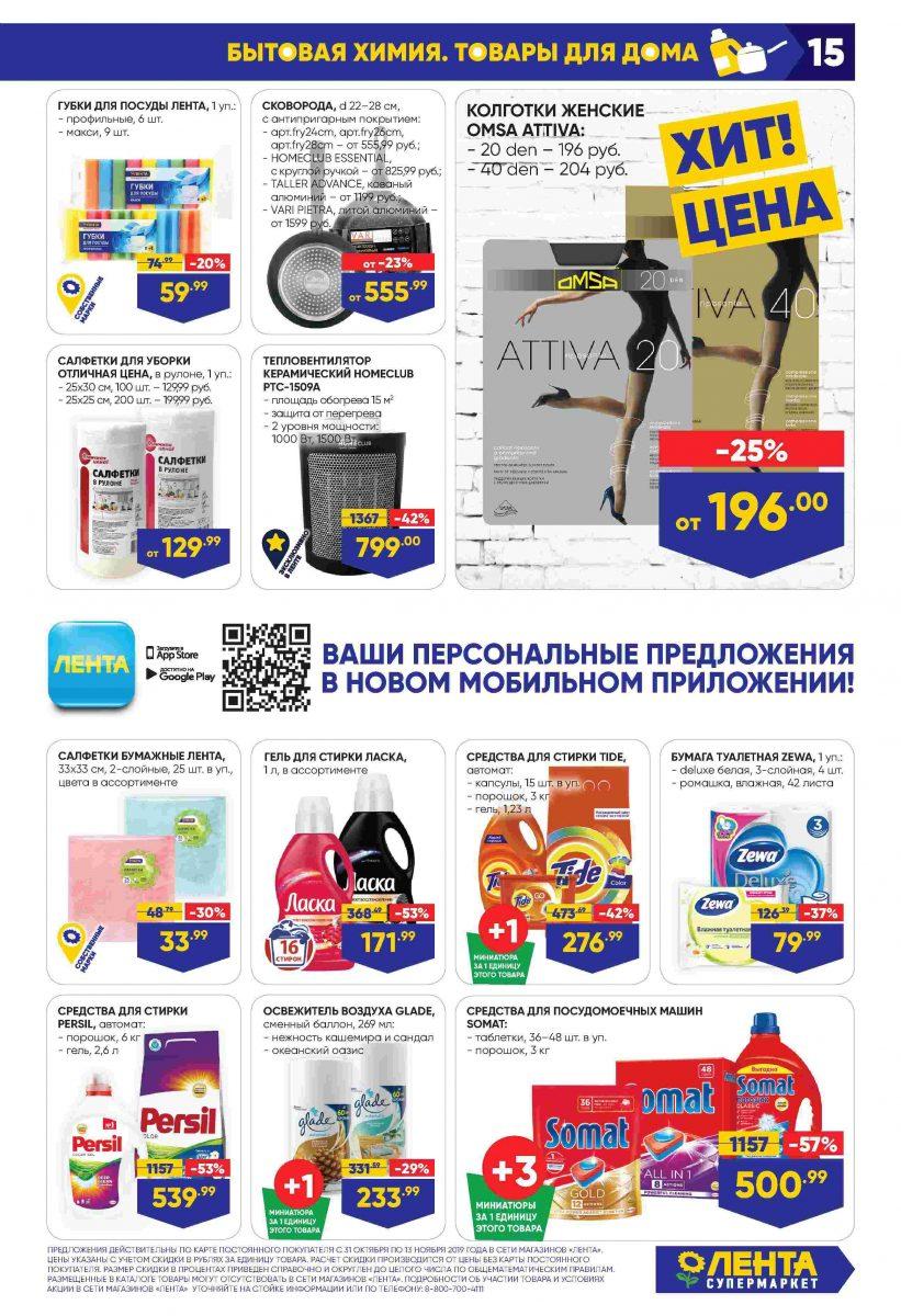 Каталог супермаркетов «ЛЕНТА» 31.10.-13.11.2019 стр. - 0015