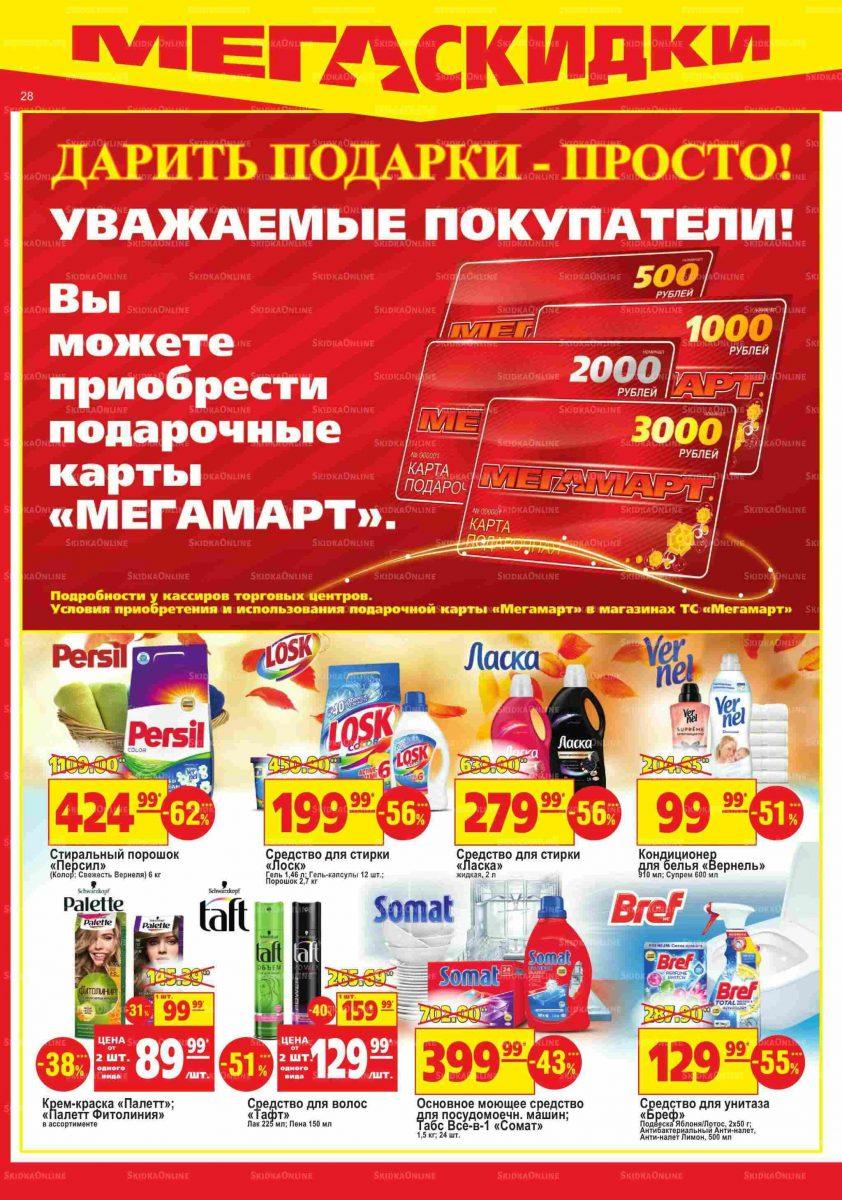 Каталог ТЦ «МЕГАМАРТ» 22-04.11.2019 стр.24