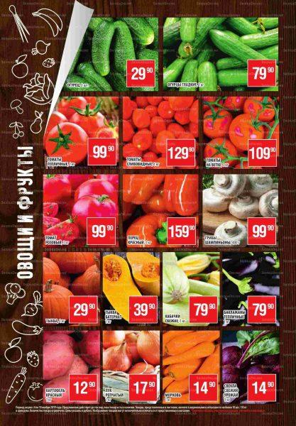 Еженедельный каталог гипермаркетов «РАЙТ» 04-10.11.2019 стр.2