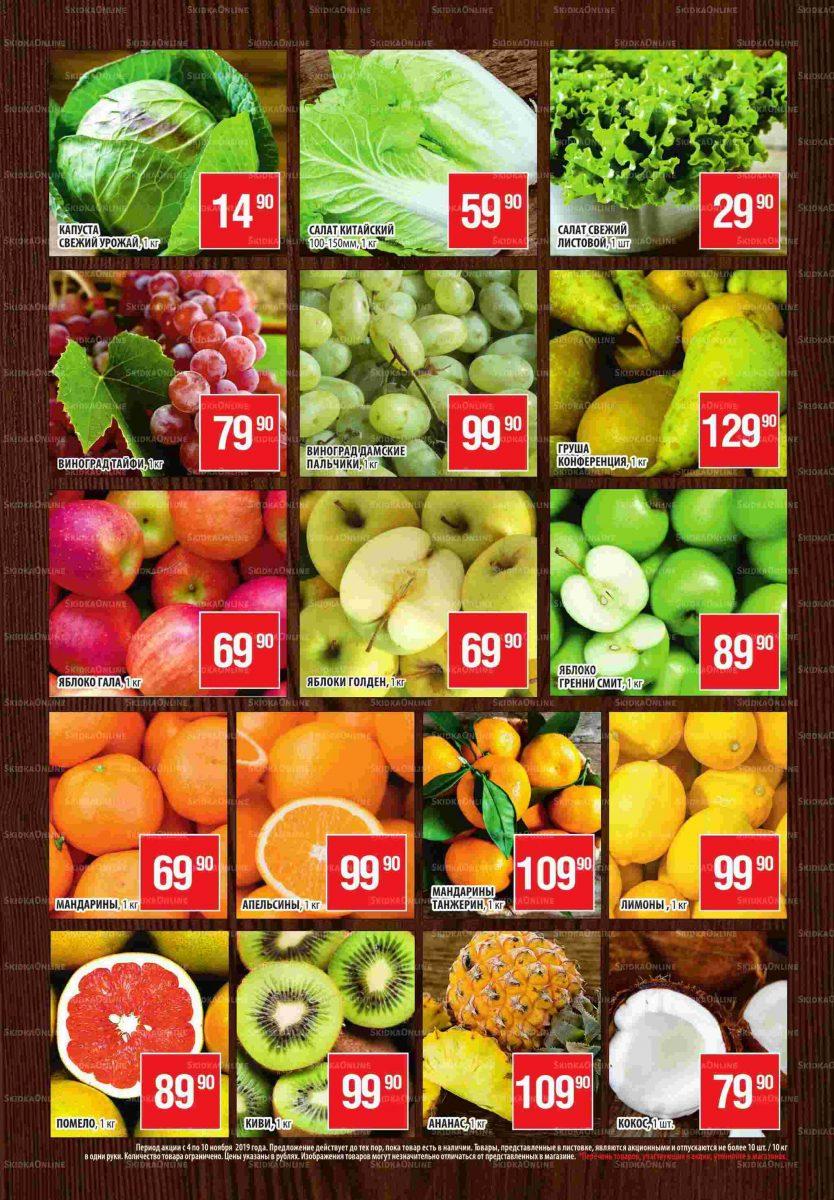 Еженедельный каталог гипермаркетов «РАЙТ» 04-10.11.2019 стр.3