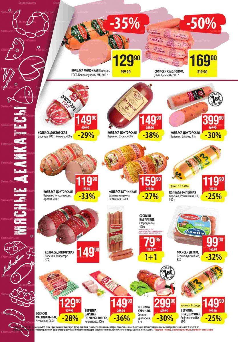 Еженедельный каталог гипермаркетов «РАЙТ» 04-10.11.2019 стр.8