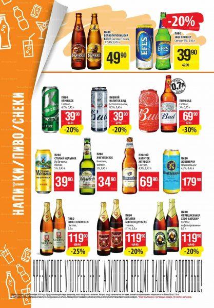 Еженедельный каталог гипермаркетов «РАЙТ» 18-24.11.2019 стр.24