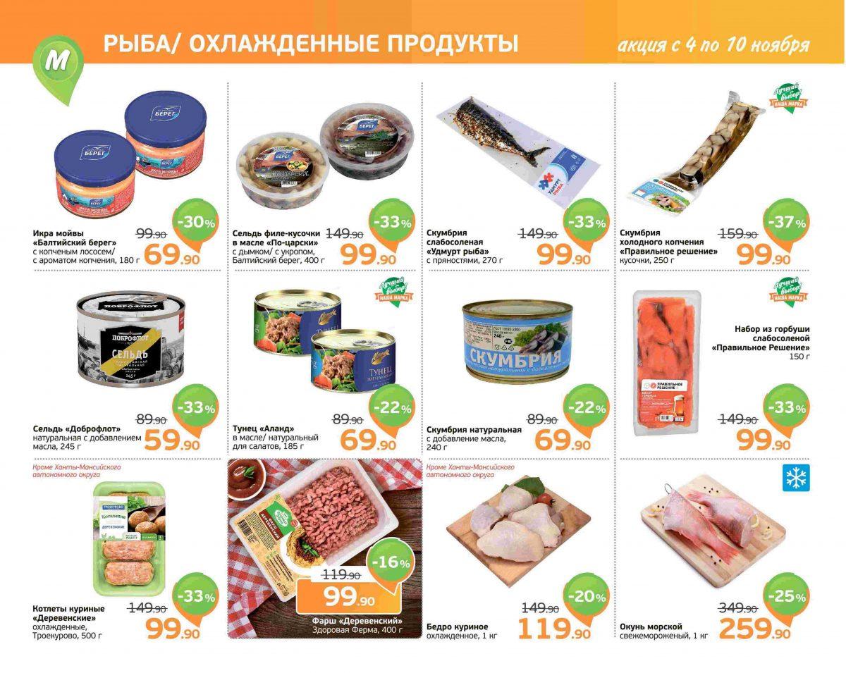 Еженедельный каталог магазинов «МОНЕТКА» 04-10.11.2019 стр. - 0004