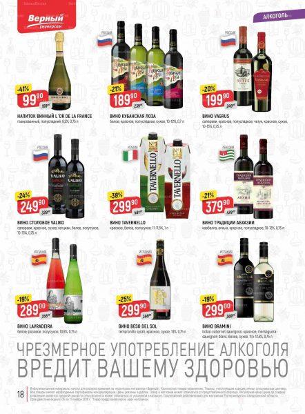 Еженедельный каталог магазинов «ВЕРНЫЙ» 05-11.11.2019 стр.18