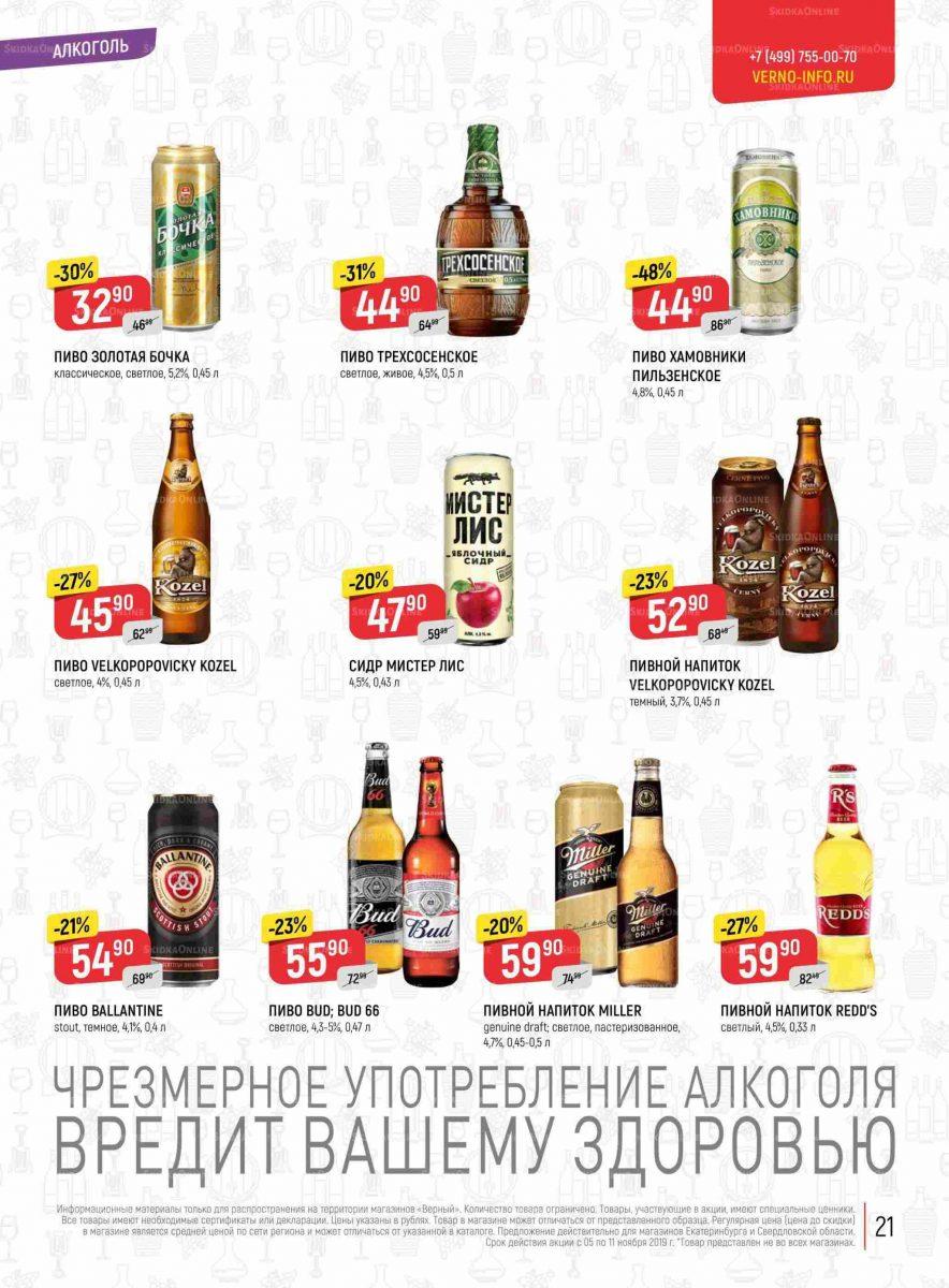 Еженедельный каталог магазинов «ВЕРНЫЙ» 05-11.11.2019 стр.21