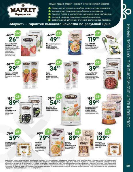 Еженедельный каталог супермаркетов «ПЕРЕКРЕСТОК» 05-11.11.2019 стр. - 0016