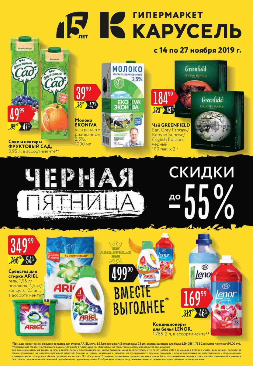Каталог гипермаркетов «КАРУСЕЛЬ» 14-27.11.2019 стр.1