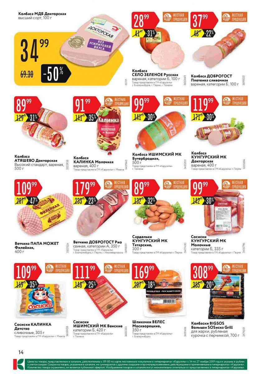 Каталог гипермаркетов «КАРУСЕЛЬ» 14-27.11.2019 стр.14