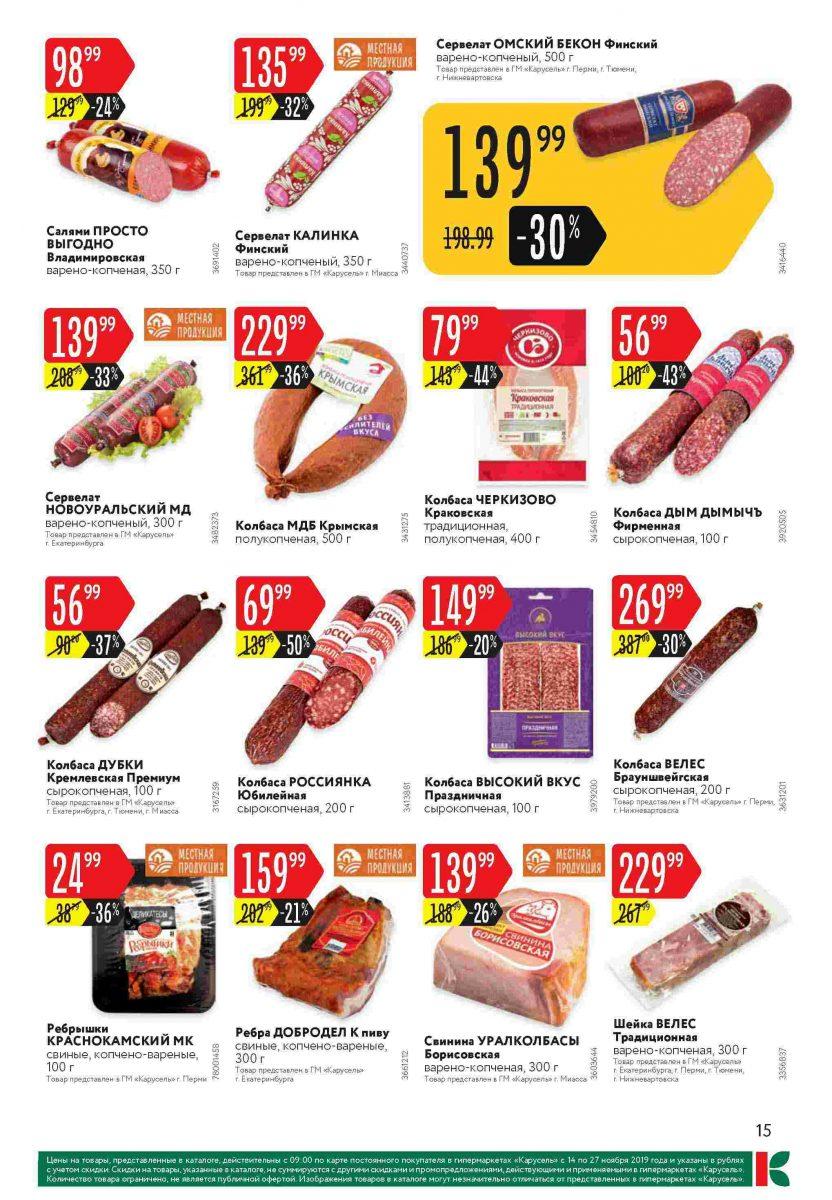 Каталог гипермаркетов «КАРУСЕЛЬ» 14-27.11.2019 стр.15