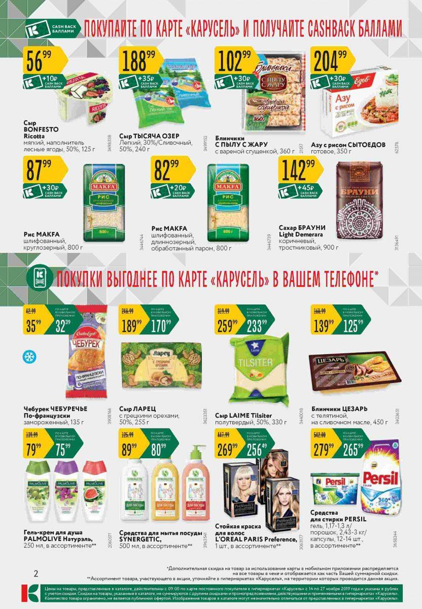 Каталог гипермаркетов «КАРУСЕЛЬ» 14-27.11.2019 стр.2