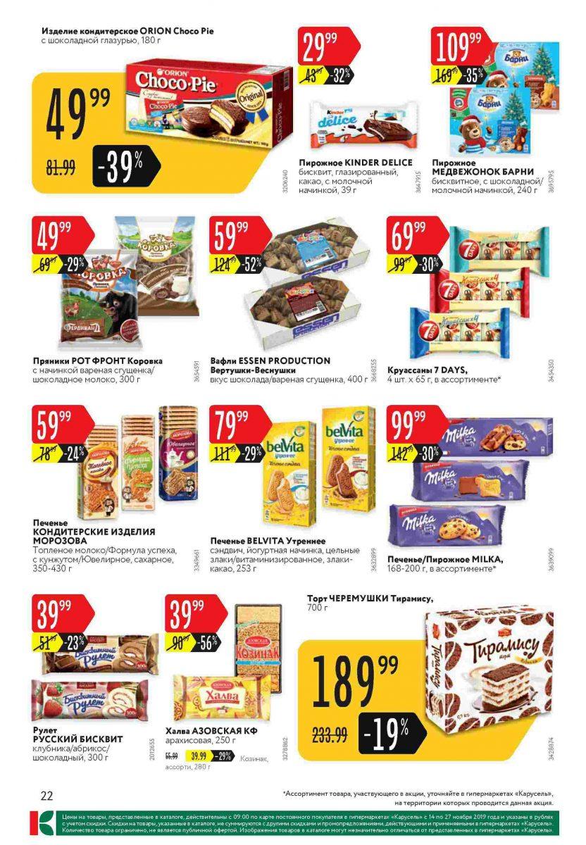 Каталог гипермаркетов «КАРУСЕЛЬ» 14-27.11.2019 стр.22