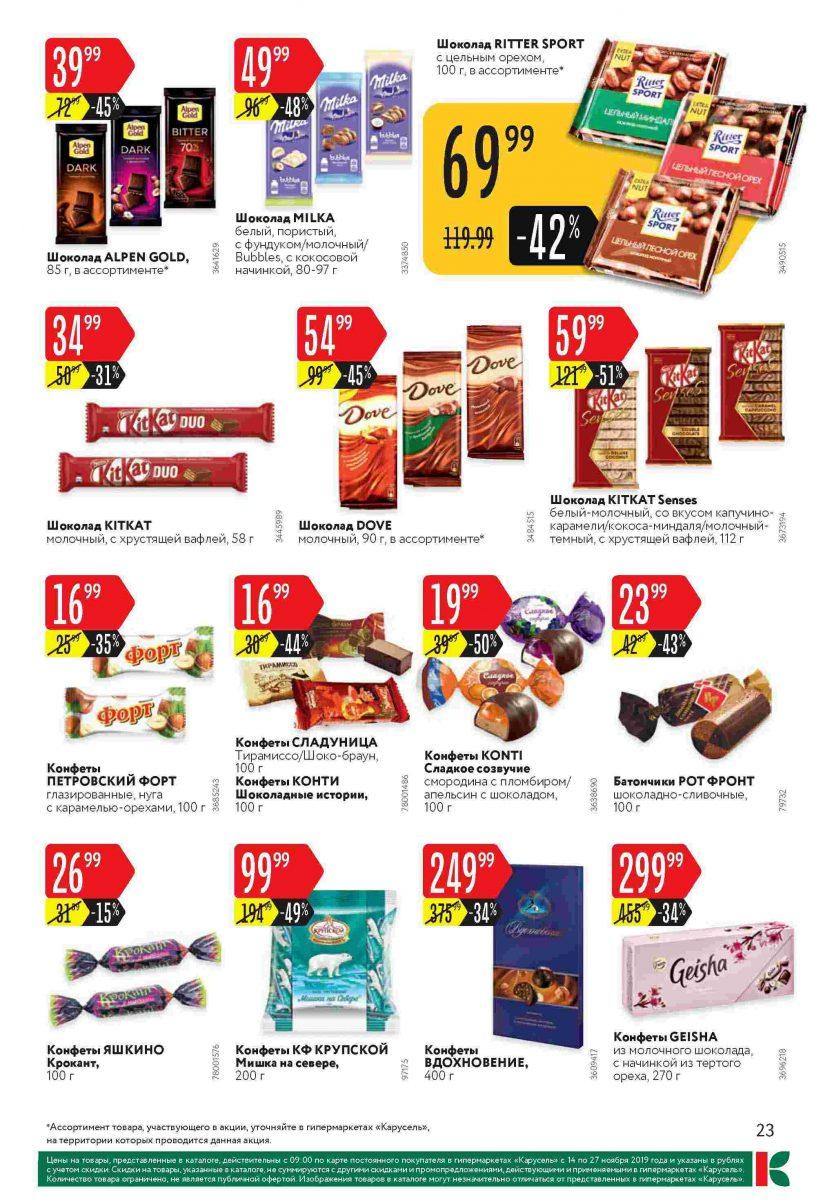 Каталог гипермаркетов «КАРУСЕЛЬ» 14-27.11.2019 стр.23