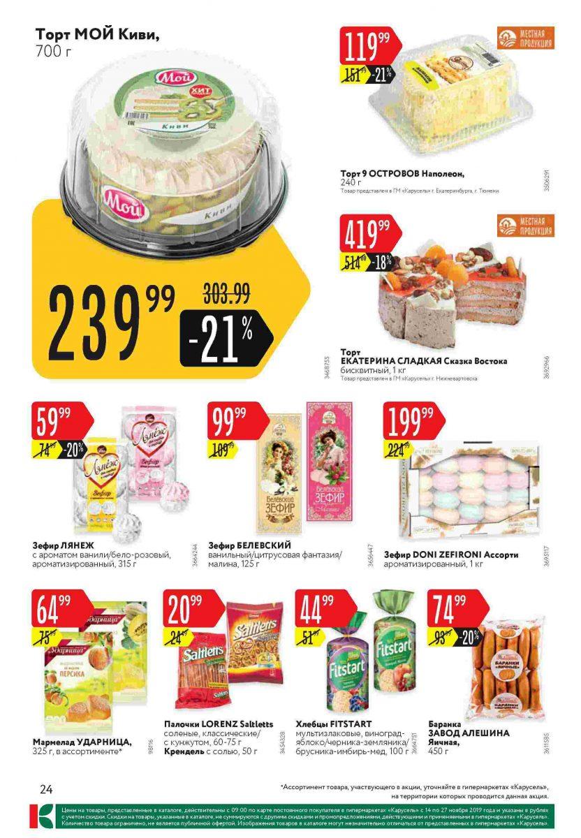 Каталог гипермаркетов «КАРУСЕЛЬ» 14-27.11.2019 стр.24