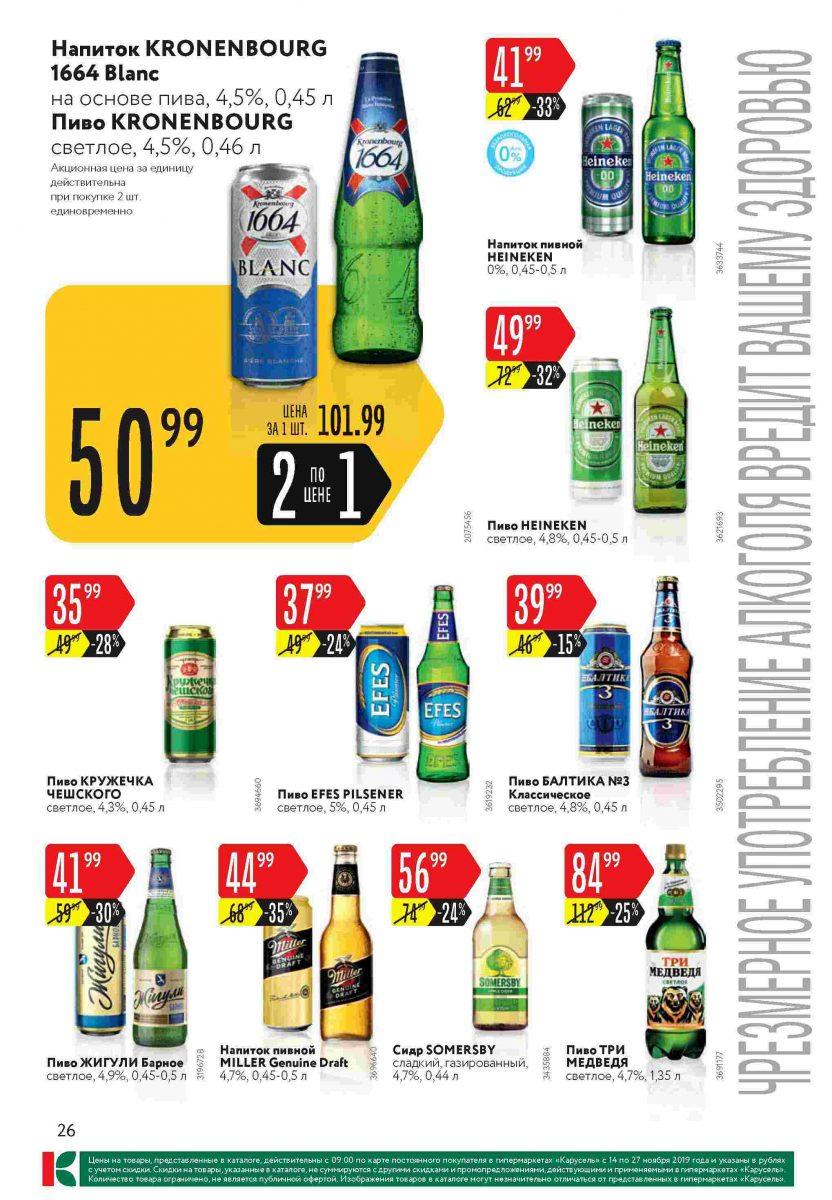 Каталог гипермаркетов «КАРУСЕЛЬ» 14-27.11.2019 стр.26