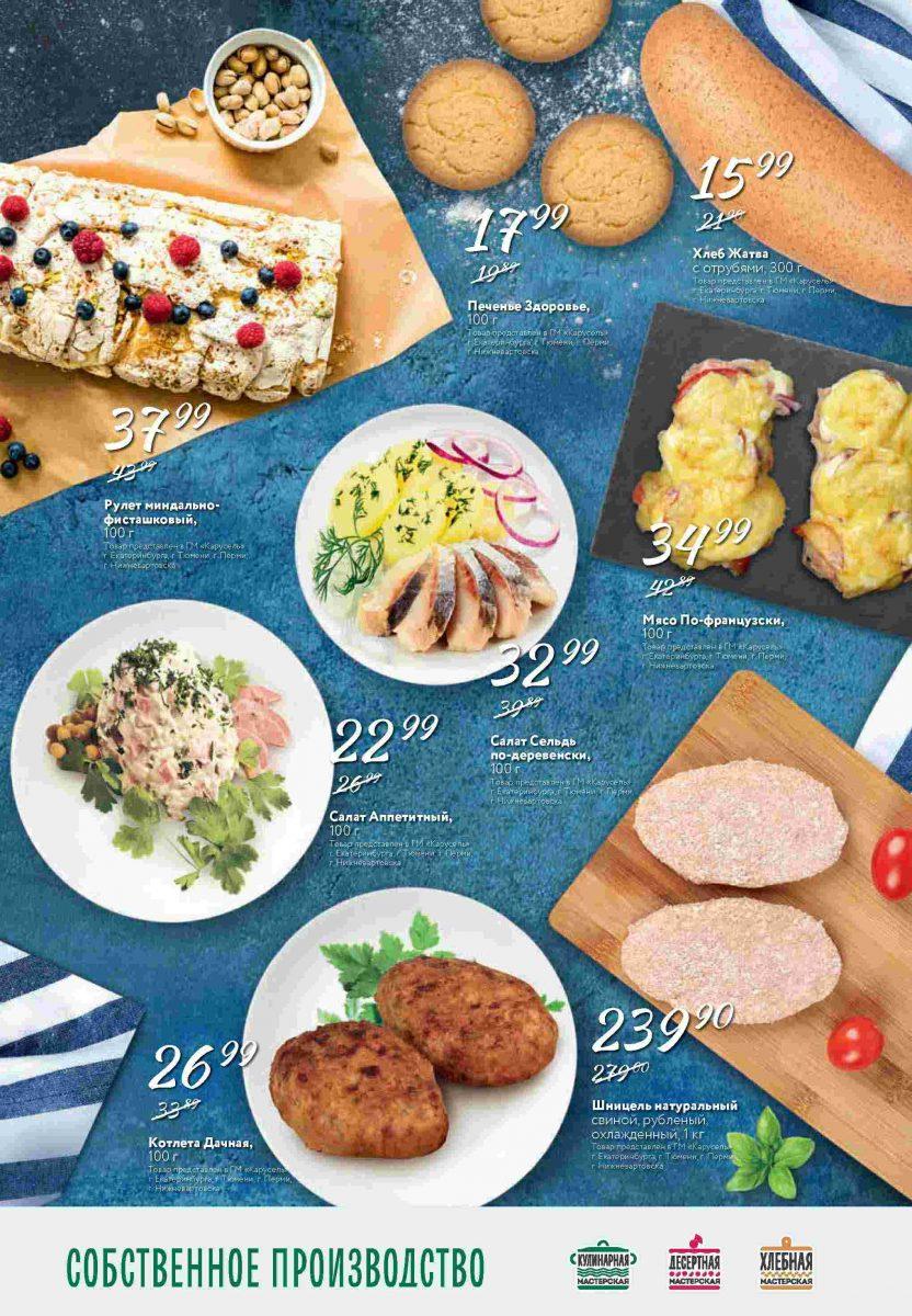 Каталог гипермаркетов «КАРУСЕЛЬ» 14-27.11.2019 стр.3