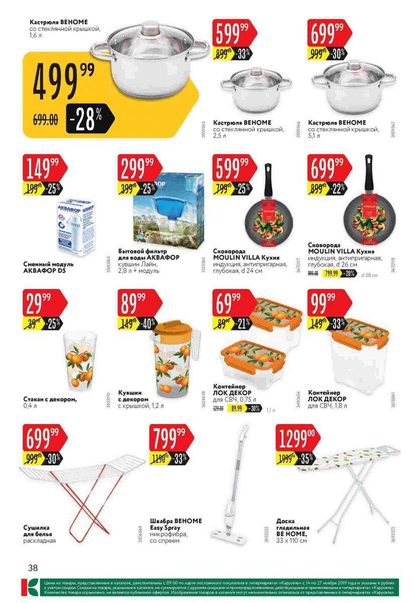 Каталог гипермаркетов «КАРУСЕЛЬ» 14-27.11.2019 стр.38