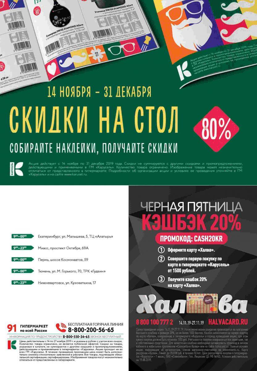Каталог гипермаркетов «КАРУСЕЛЬ» 14-27.11.2019 стр.40