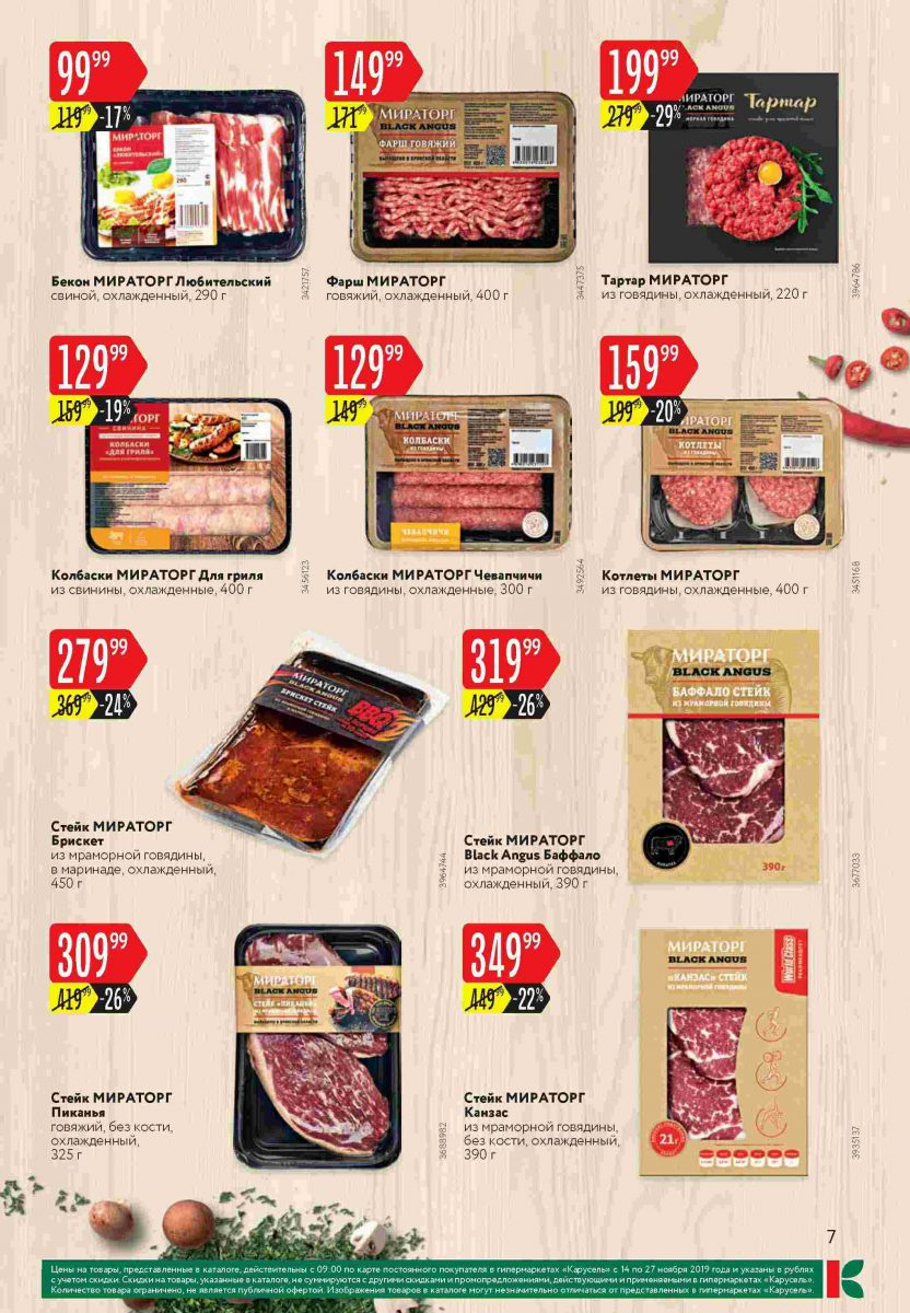 Каталог гипермаркетов «КАРУСЕЛЬ» 14-27.11.2019 стр.7