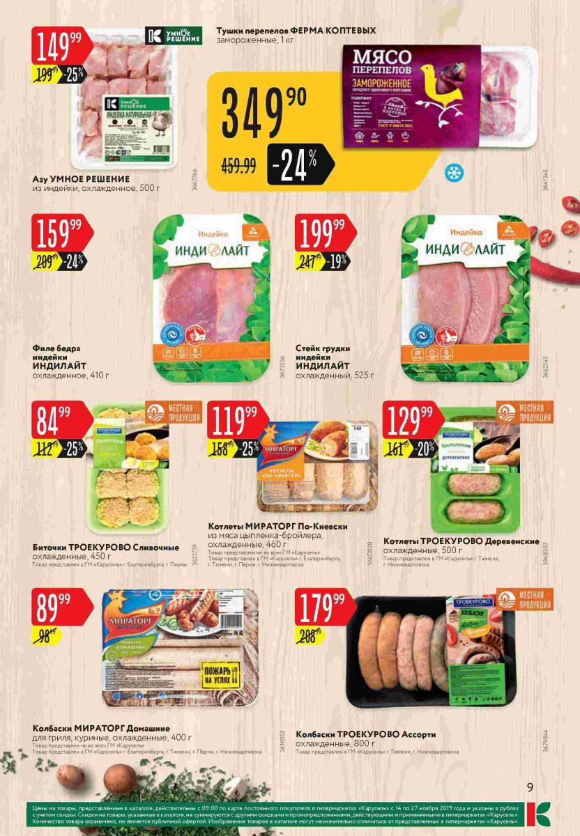 Каталог гипермаркетов «КАРУСЕЛЬ» 14-27.11.2019 стр.9