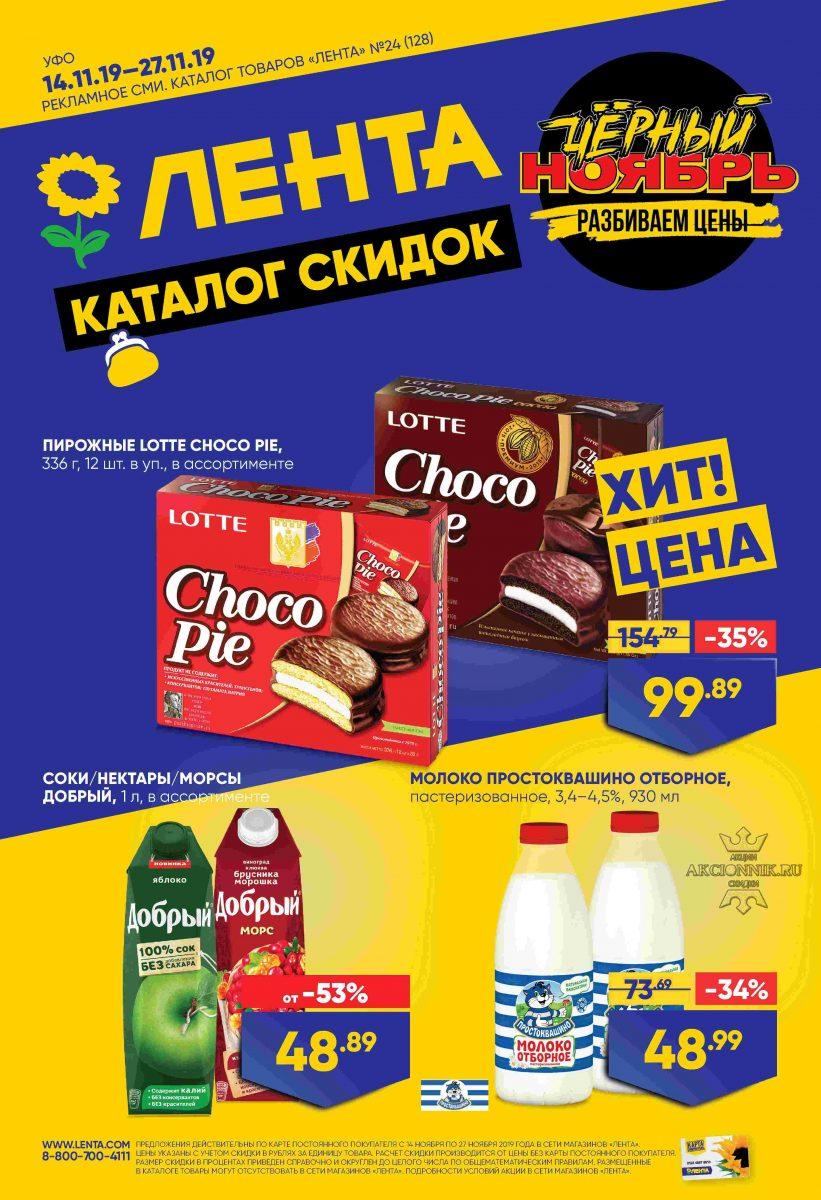 Каталог гипермаркетов «ЛЕНТА» 14-27.11.2019 стр. - 0001