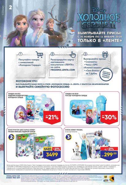 Каталог гипермаркетов «ЛЕНТА» 14-27.11.2019 стр. - 0002