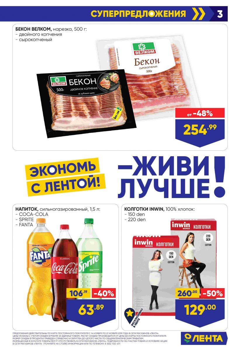 Каталог гипермаркетов «ЛЕНТА» 14-27.11.2019 стр. - 0003