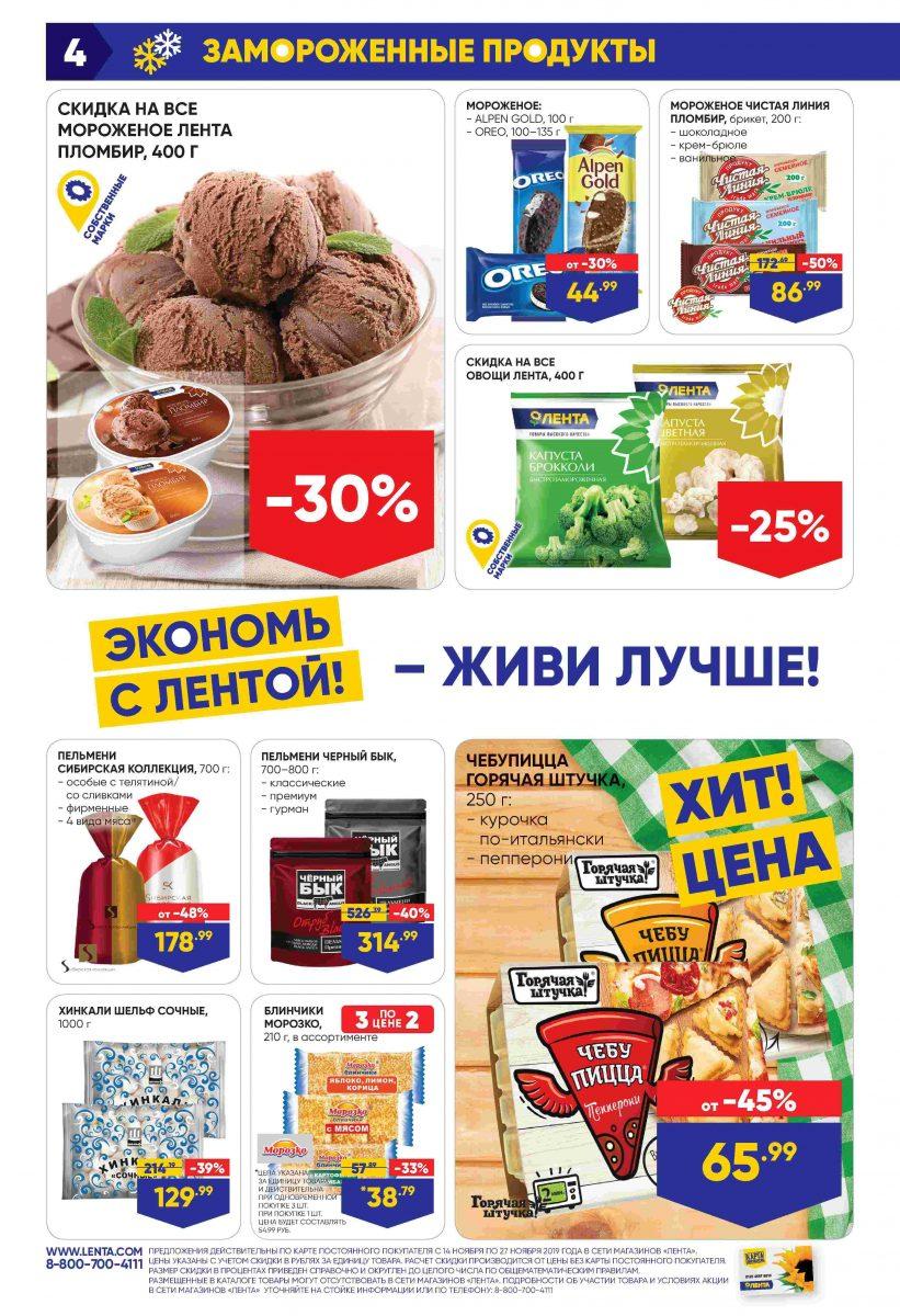 Каталог гипермаркетов «ЛЕНТА» 14-27.11.2019 стр. - 0004