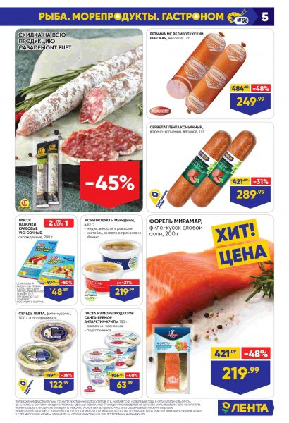Каталог гипермаркетов «ЛЕНТА» 14-27.11.2019 стр. - 0005