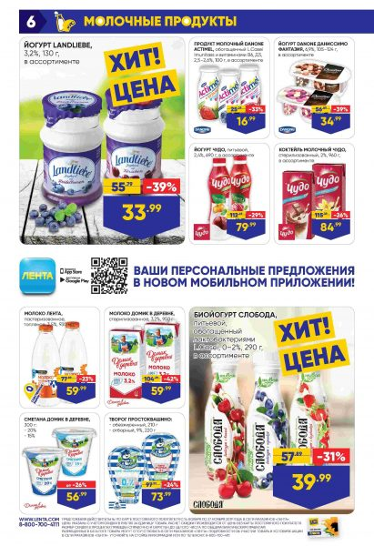 Каталог гипермаркетов «ЛЕНТА» 14-27.11.2019 стр. - 0006
