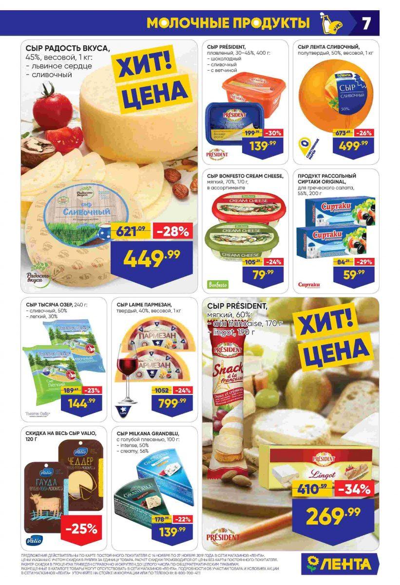 Каталог гипермаркетов «ЛЕНТА» 14-27.11.2019 стр. - 0007