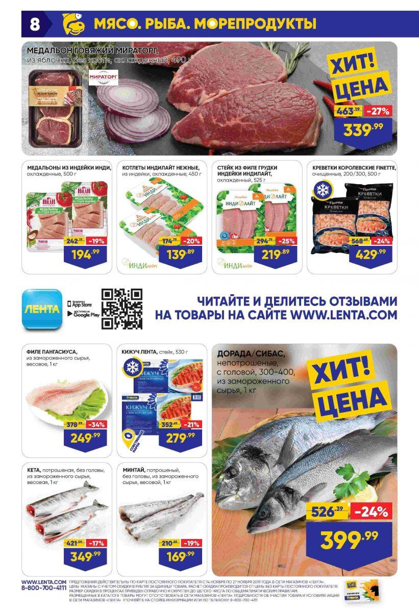 Каталог гипермаркетов «ЛЕНТА» 14-27.11.2019 стр. - 0008