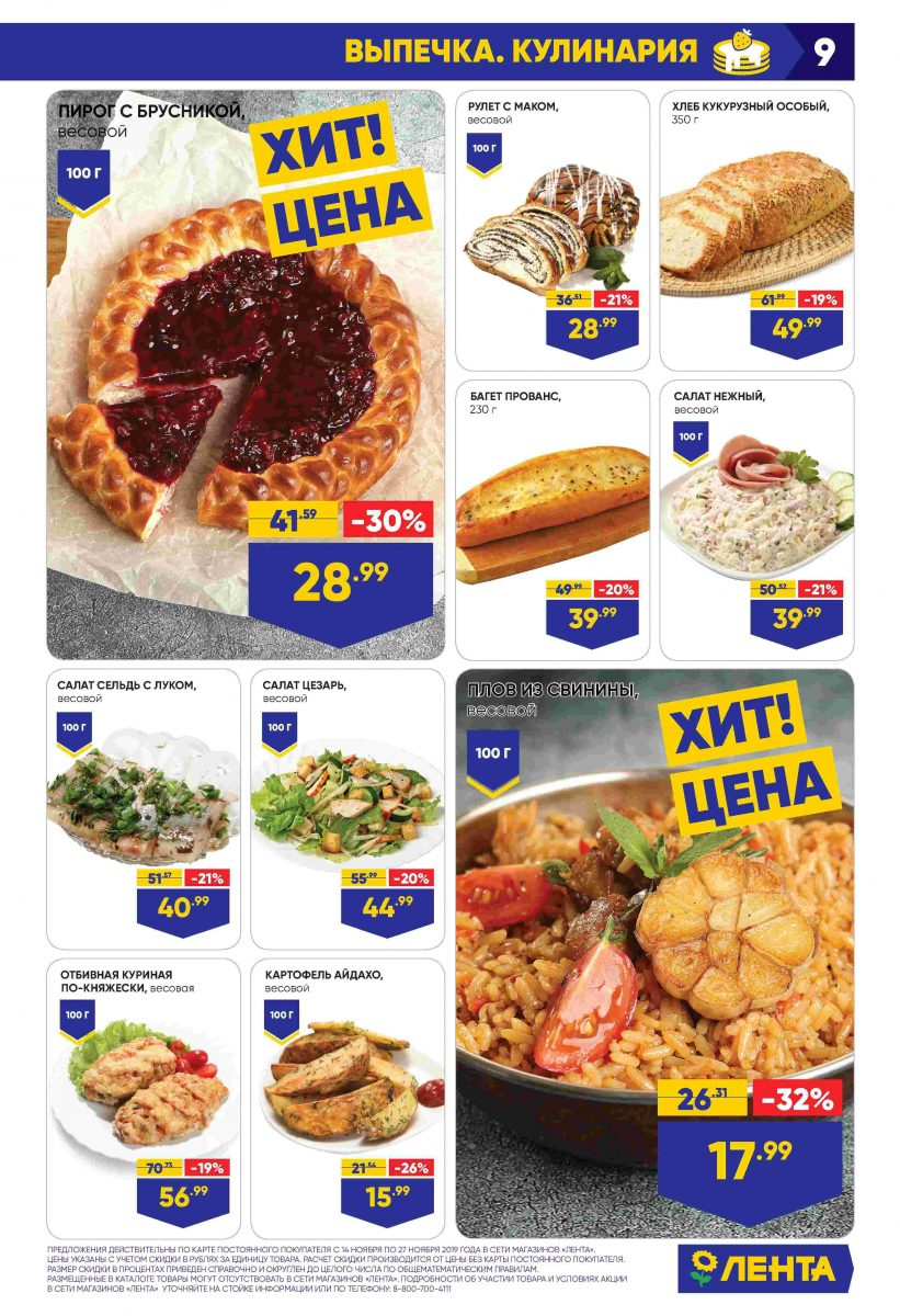 Каталог гипермаркетов «ЛЕНТА» 14-27.11.2019 стр. - 0009
