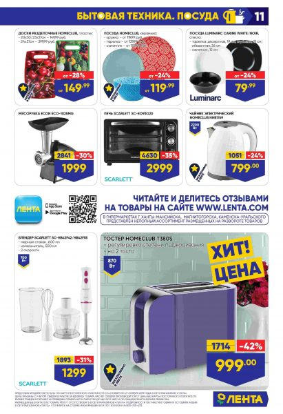 Каталог гипермаркетов «ЛЕНТА» 14-27.11.2019 стр. - 0011