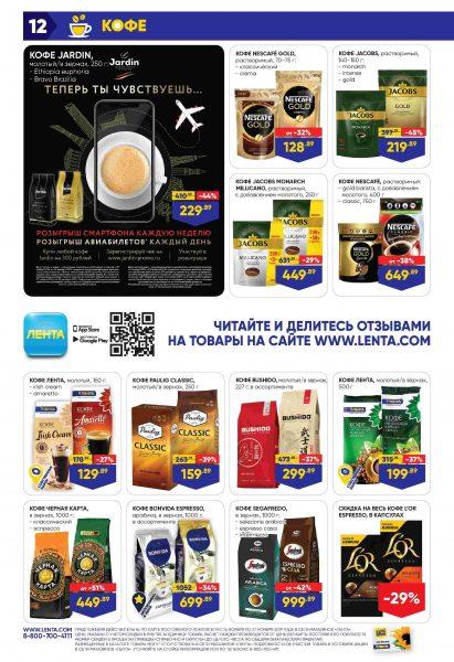 Каталог гипермаркетов «ЛЕНТА» 14-27.11.2019 стр. - 0012