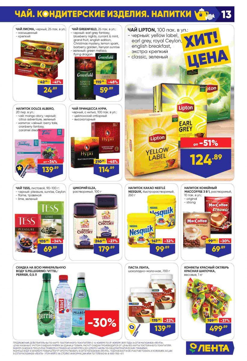 Каталог гипермаркетов «ЛЕНТА» 14-27.11.2019 стр. - 0013