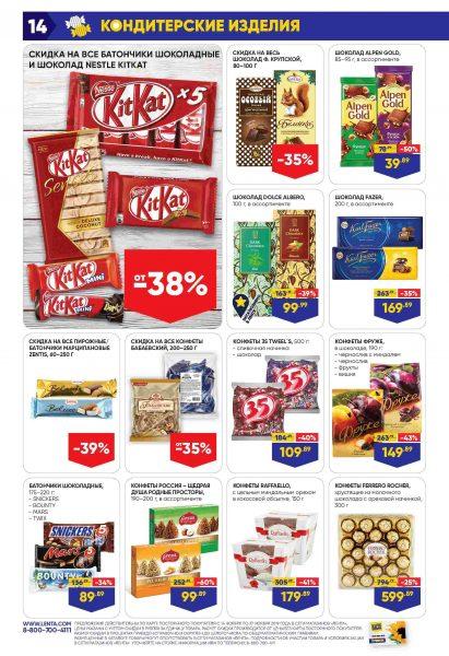 Каталог гипермаркетов «ЛЕНТА» 14-27.11.2019 стр. - 0014