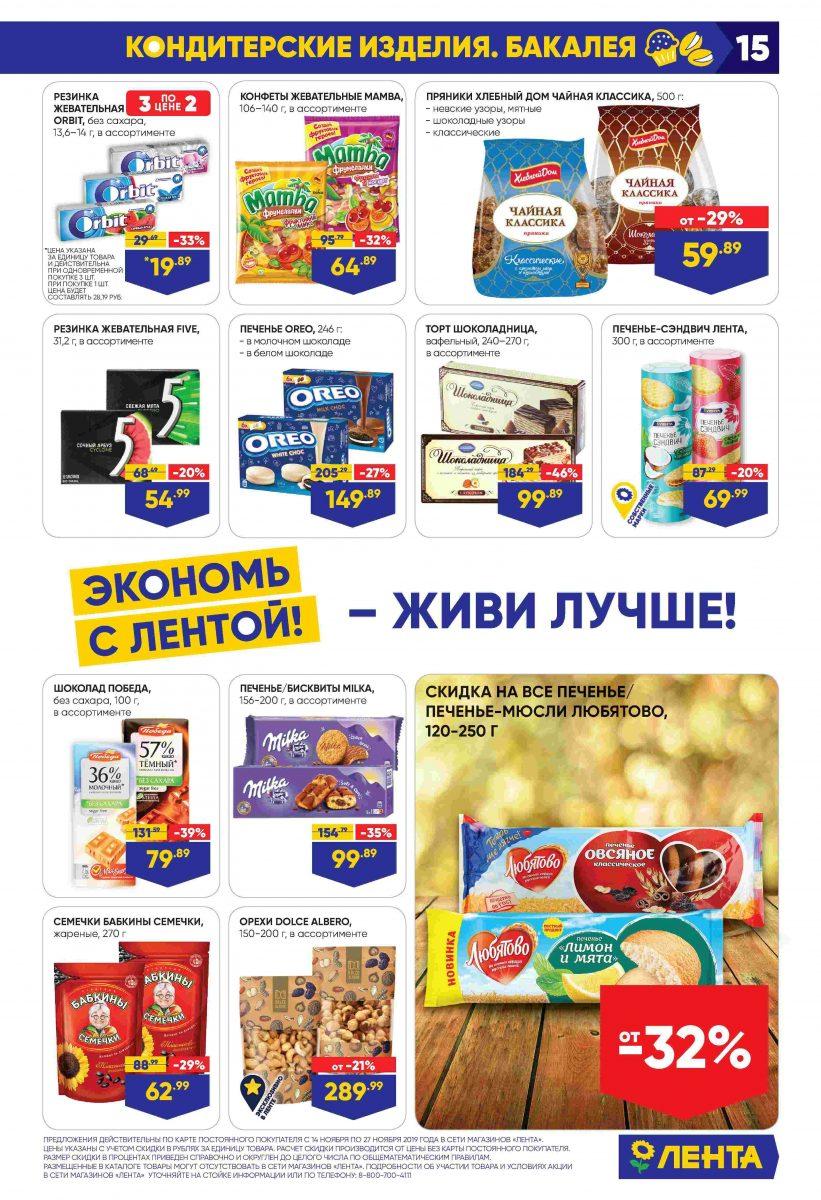Каталог гипермаркетов «ЛЕНТА» 14-27.11.2019 стр. - 0015