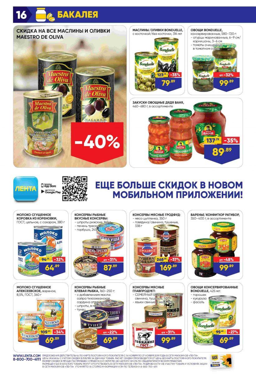 Каталог гипермаркетов «ЛЕНТА» 14-27.11.2019 стр. - 0016
