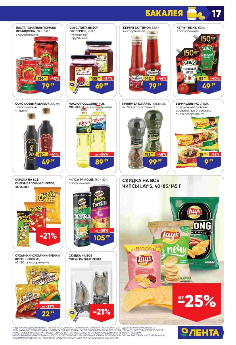 Каталог гипермаркетов «ЛЕНТА» 14-27.11.2019 стр. - 0017