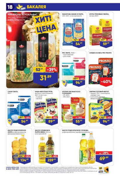 Каталог гипермаркетов «ЛЕНТА» 14-27.11.2019 стр. - 0018