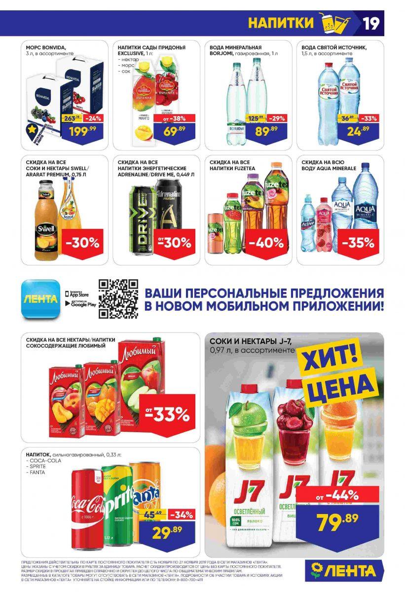 Каталог гипермаркетов «ЛЕНТА» 14-27.11.2019 стр. - 0019