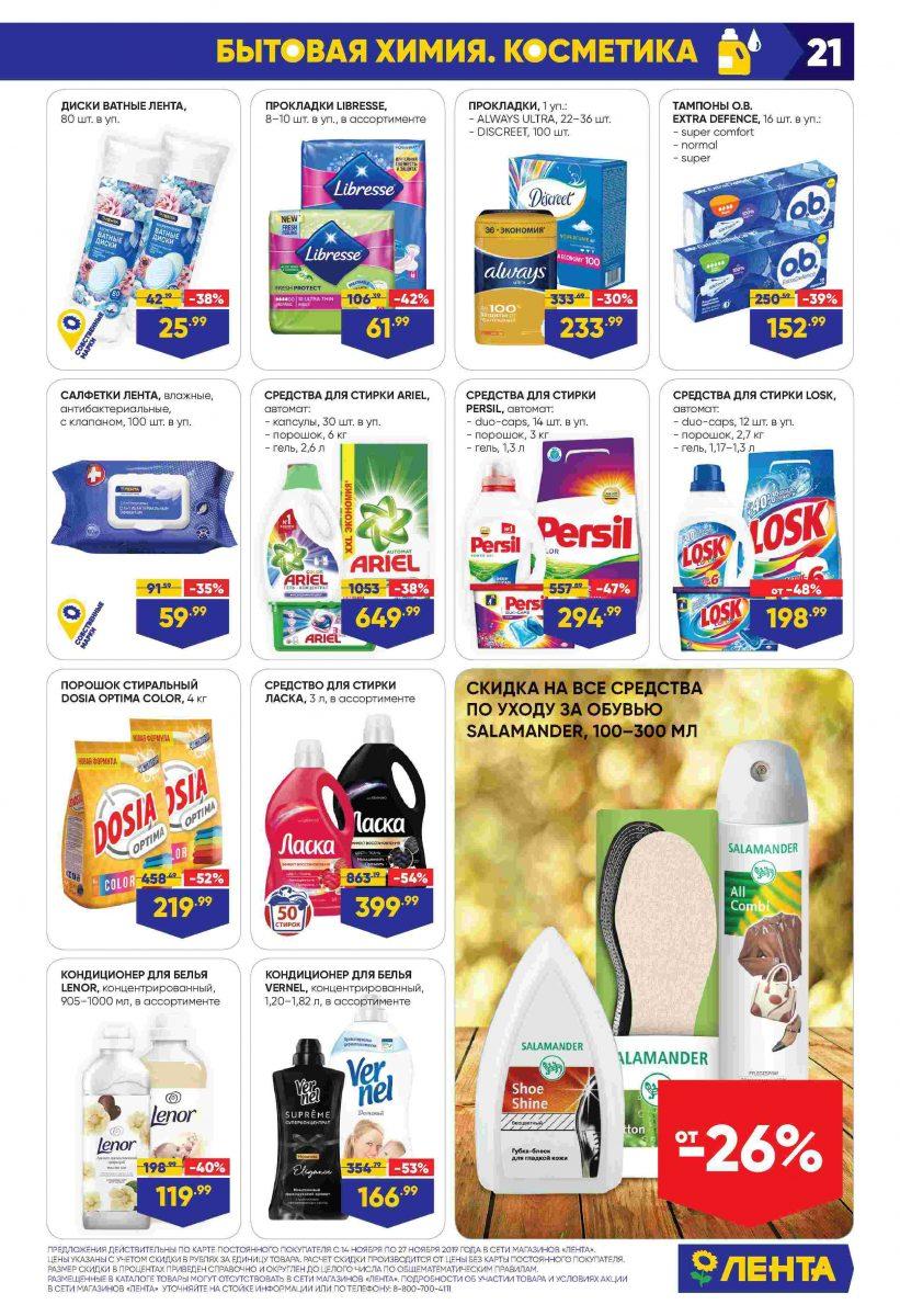 Каталог гипермаркетов «ЛЕНТА» 14-27.11.2019 стр. - 0021