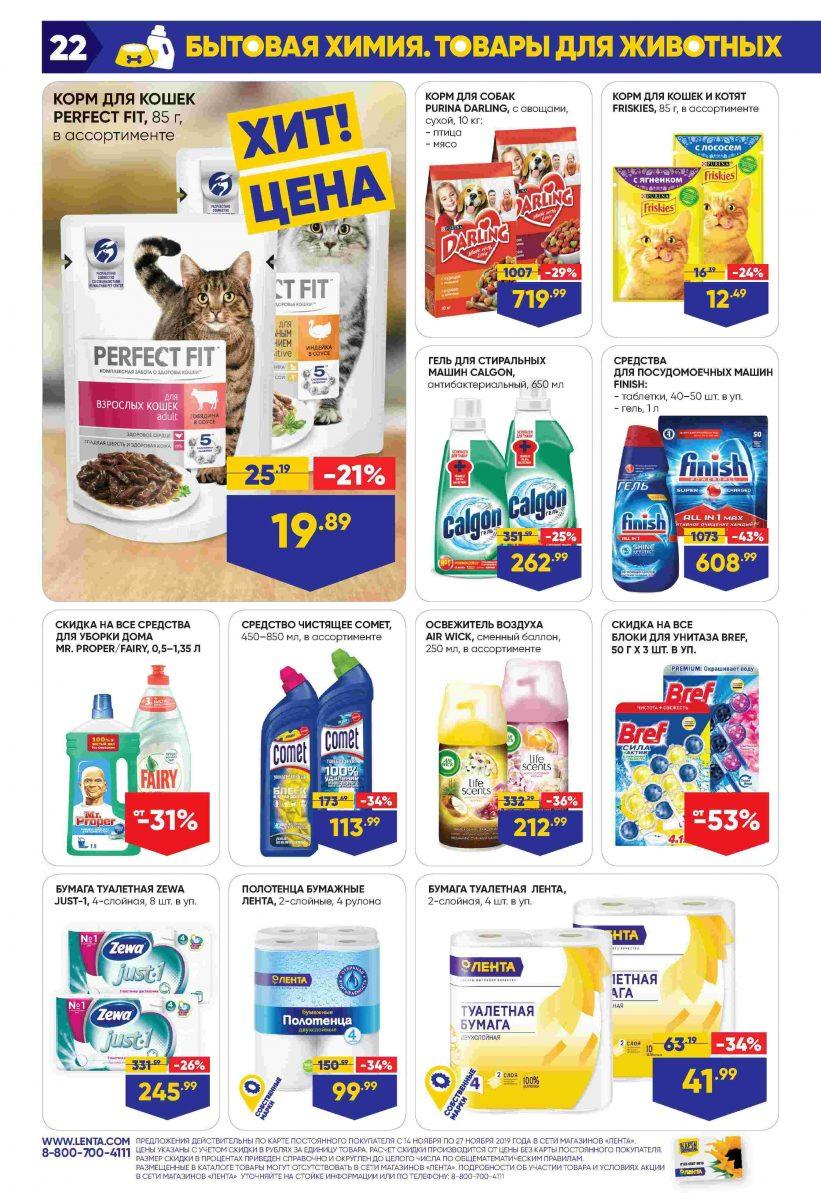 Каталог гипермаркетов «ЛЕНТА» 14-27.11.2019 стр. - 0022